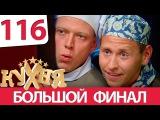 Кухня 116 серия (6 сезон 16 серия)