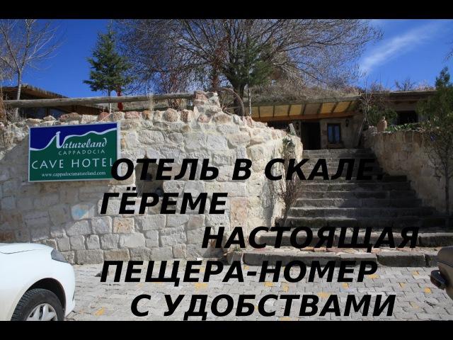 Видео нашего пещерного номера в отеле Naturland cave hotel Goreme