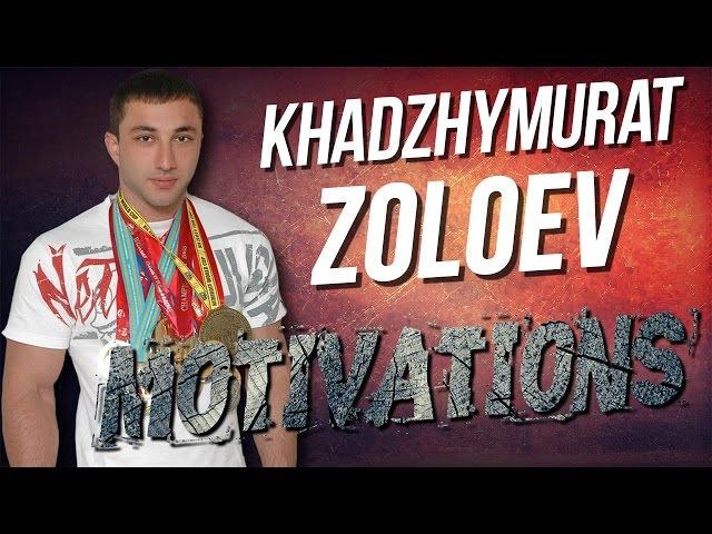 Khadzhymurat Zoloev - MOTIVATIONS - Хаджимурат Золоев