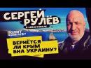 16 01 16 Сергей Рулёв провел опрос в Севастополе Вернется ли Крым на Украину