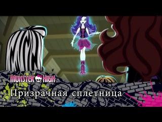 Призрачная сплетница   Monster High