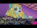 Сезон 1 Серия 1: Джондиз Бразерс | Monster High