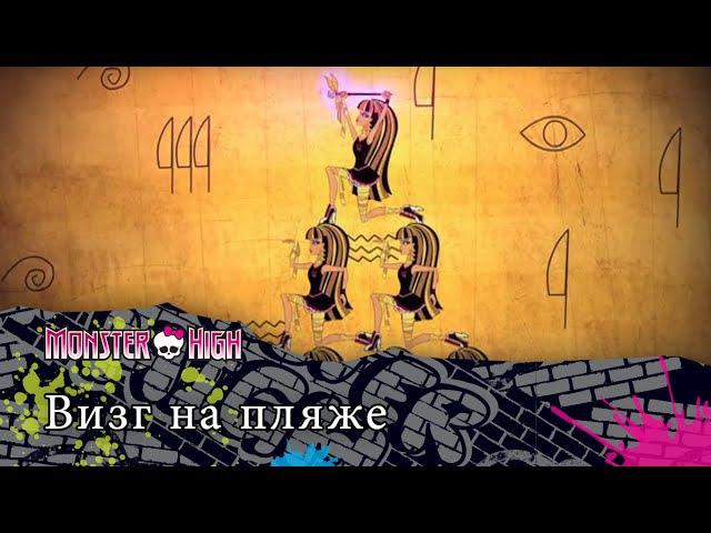 Сезон 2 Серия 9: Визг на пляже | Monster High