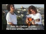Hatikvah (rus sub)