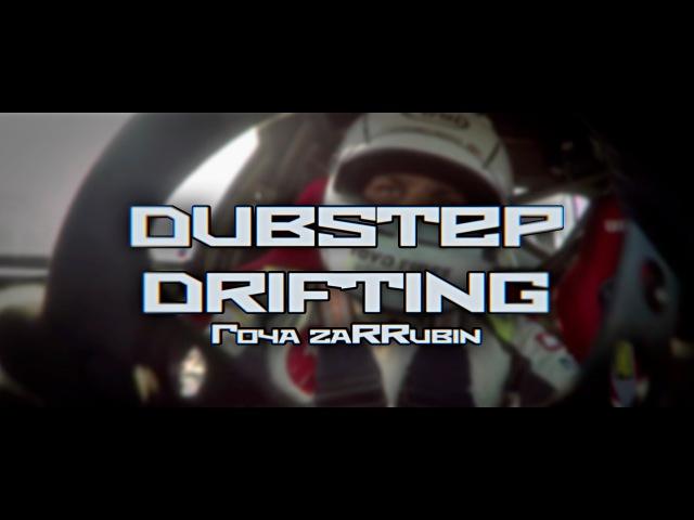 [ Dubstep | Drifting | Гоча | zaRRubin | Япония ]