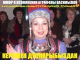 Аграфена Васильева яндыра. ))