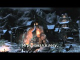 RUSSIAN LITERAL The Elder Scrolls V Skyrim