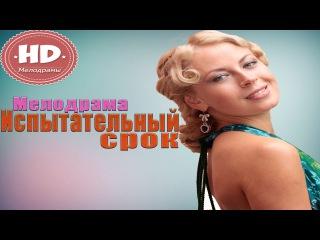 Испытательный срок ( 2014 ) - Романтическая Русская комедия \ Мелодрамы HD
