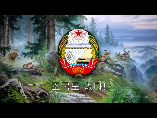 North Korean Patriotic Song - No Motherland without You (당신이 없으면, 조국도 없다)