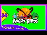 Игра МУЛЬТИК - Энгри Бердс для детей. Смотреть прохождение ИГРЫ Angry Birds 34 серия. Злые Птички