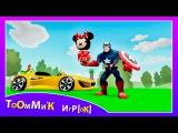 Капитан Америка и машинки из мультфильма ТАЧКИ. Игра ДИСНЕЙ детям. Capitan America & Disney Cars