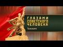 История России глазами Бояршинова Урок 12 Иосиф Сталин