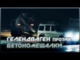 Гелендваген против бетономешалки / Встреча субаристов [АВТО БЛОГ]
