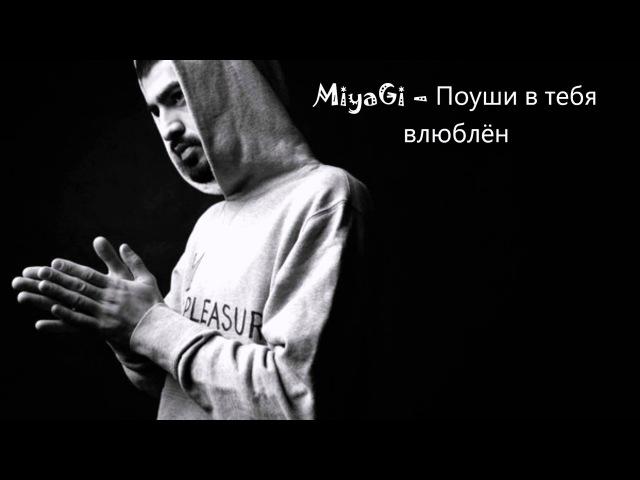MiyaGi Поуши в тебя влюблён