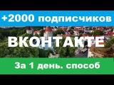 Накрутка подписчиков ВКОНТАКТЕ - БЕСПЛАТНО Как накрутить подписчиков страницу ВКонтакте