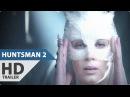 Белоснежка и Охотник 2 трейлер №2 The Huntsman Winters War Trailer 2 2016 Charlize Theron Fantasy Movie HD