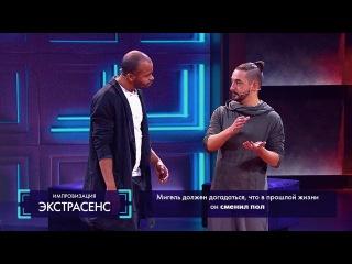 Импровизация «Экстрасенс» с Мигелем. 1 сезон, 1 серия (01)