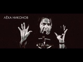 Лёха Никонов - Поворачиваясь к стене лицом [Век Новейшей Поэзии]