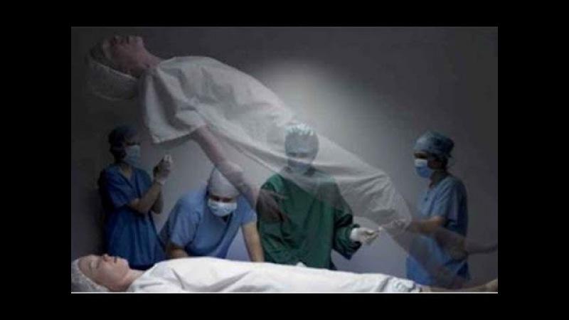 Ученые доказали: Жизнь после смерти реальна!
