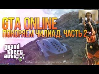 GTA V Online (PC) - Покоряем Чилиад! Часть 2