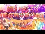 Булкин открывает кейсы в CS:GO #78 - Гипнотический Азимов + Контракты