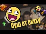 Рецепт пуша от Oxxxy (◣_◢)