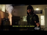 Стрела 4 сезон 16 серия промо с субтитрами