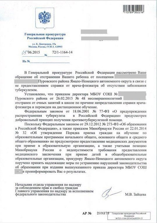 Министерство здравоохранения тульской области. Приказ pdf.