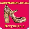 SALE! Женская обувь Мадар в Запорожье (Украина)
