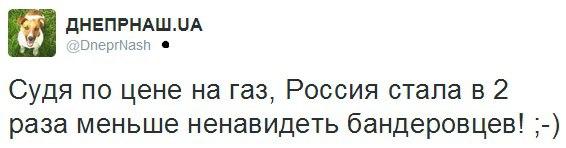 Цена российского газа для Украины с учетом скидки составит 227,36 долл./тыс. куб. м, - Коболев - Цензор.НЕТ 6276