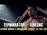 Терминатор: Генезис (2015) - Лучший фильм в Российском прокате за 2015 год - Номинант