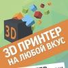 3D принтеры и Трехмерная печать в Украине