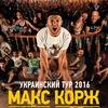 Макс Корж | Украина