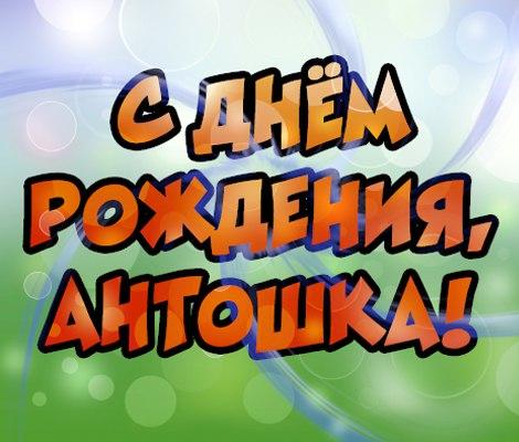 Поздравления с Днем рождения Антону
