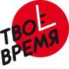 ТВОЕ ВРЕМЯ. Молодежная политика Пермского района