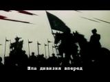 Красная Армия - Песня о Щорсе и По долинам и по взгорьям (субтитры)