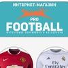 Pro Football - Футбольная форма | Бутсы