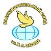 Благотворительный фонд им. В.Л.Засова