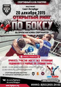Открытый ринг по боксу 20 декабря