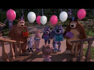 COUB. С днём рожденья!.из м/ф Маша и медведь