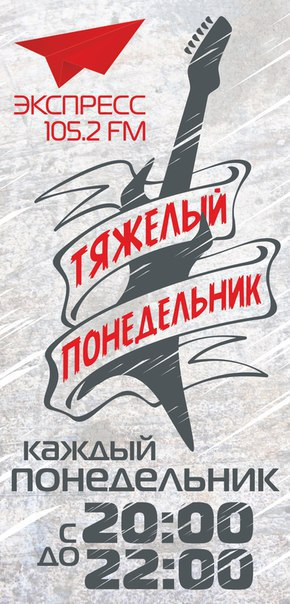 """эфир программы """"Тяжелый Понедельник"""""""