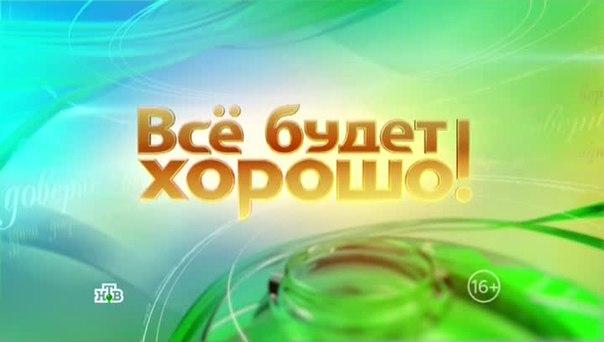 Эвелину Бледанс уволили с НТВ, закрыв «Все будет хорошо!»