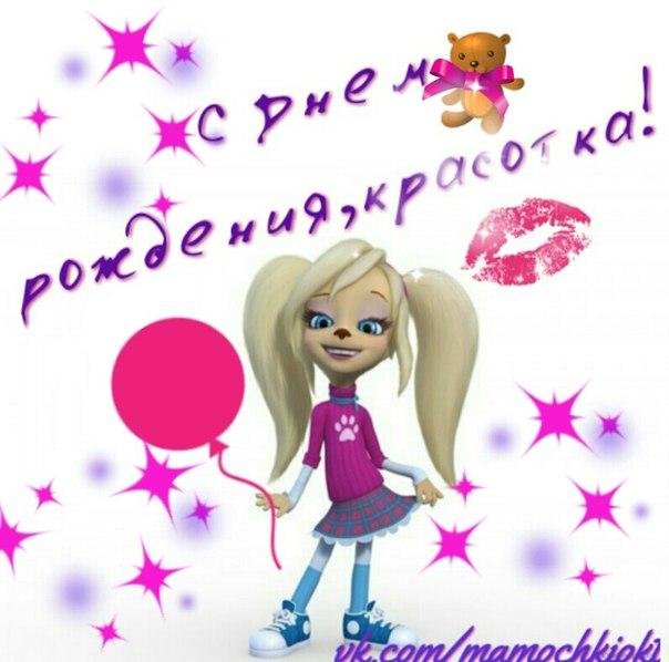 Поздравления с днём рождения подруге веронике
