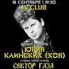 18.09| Вечер памяти Юрия Клинских(Хоя) |A CLUB