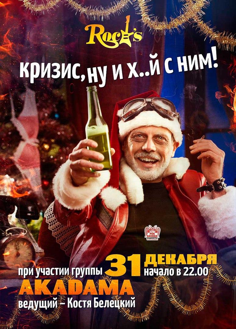 Афиша Владивосток Rock's New Year 2016