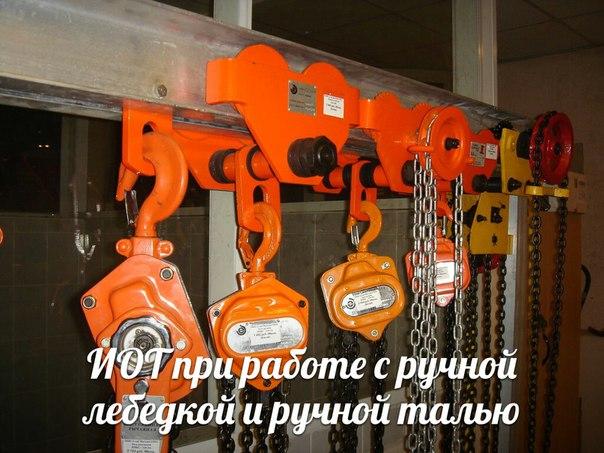инструкция по охране труда при работе с ручной лебедкой и ручной талью - фото 2