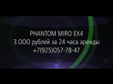 В 2016 году, мы снизили цену на камеру  #PhantomMiroEX4  Теперь её цена 3.000 рублей за 24 часа аренды!