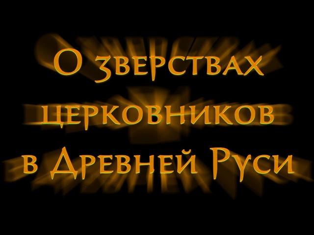 О зверствах церковников в Древней Руси