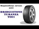 Bridgestone Turanza T001