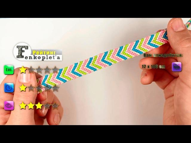 25. Фенечка стрелочка [★☆☆☆☆]
